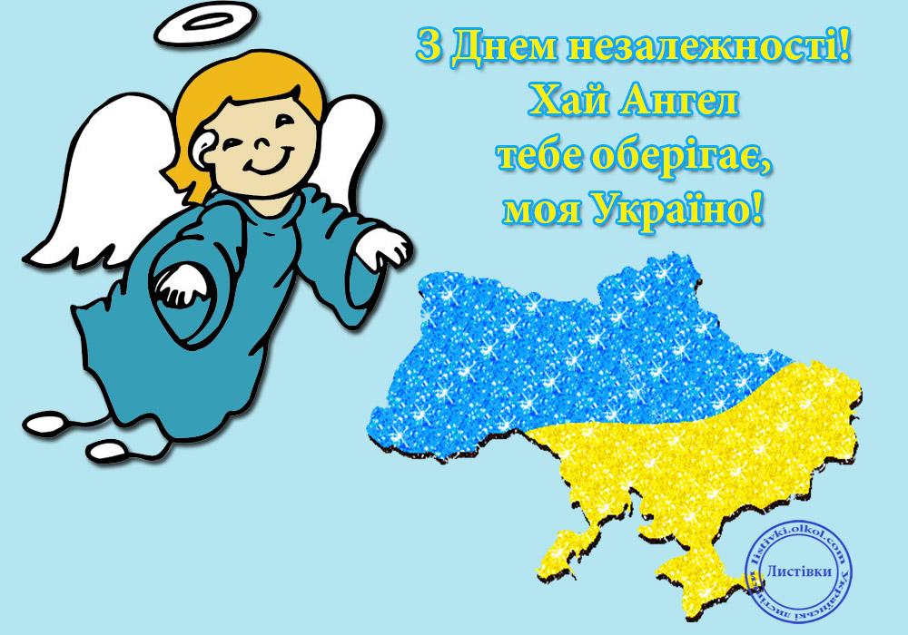 Листівка з Днем незалежності України