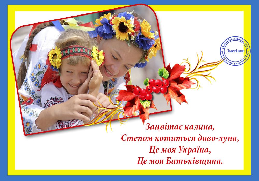 Українська відкритка з Днем незалежності України