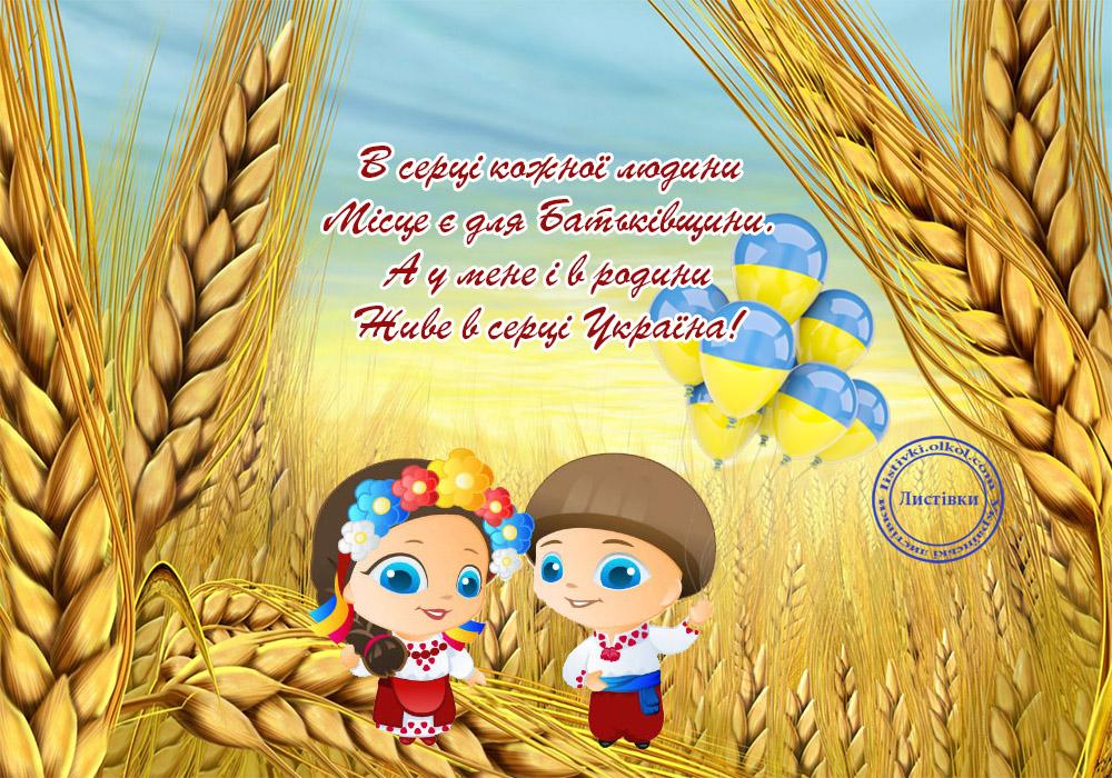 Прикольна листівка з Днем незалежності України