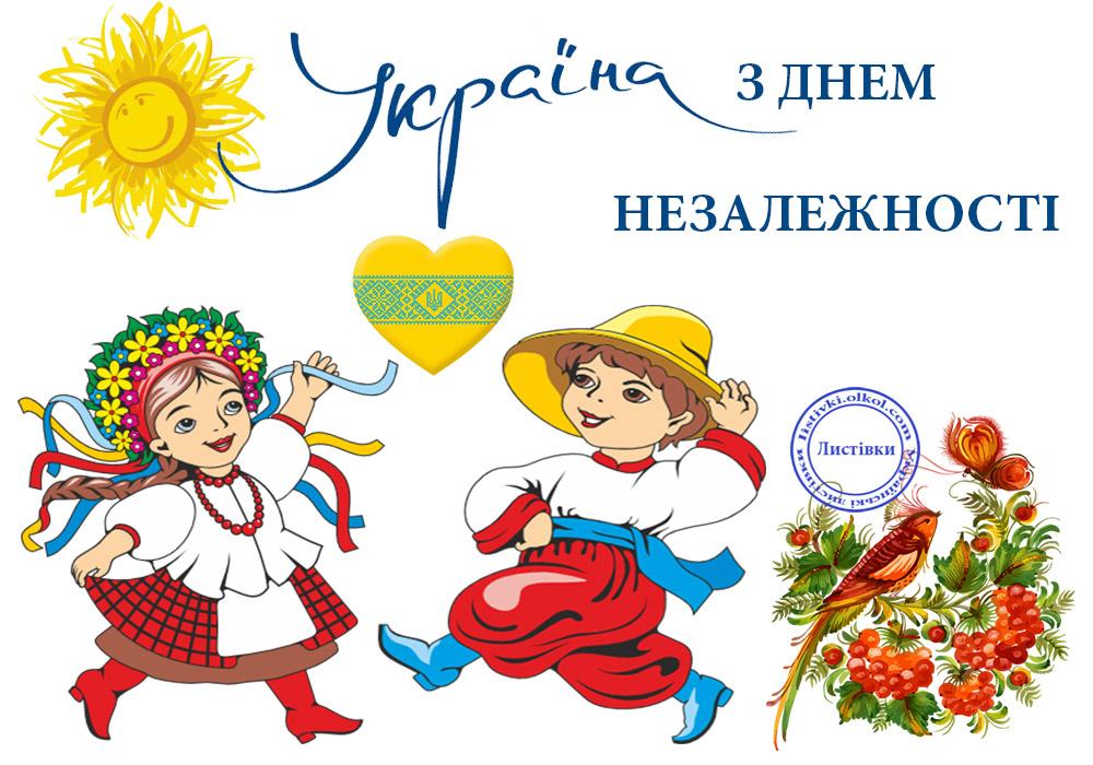 Смішна листівка з Днем Незалежності України