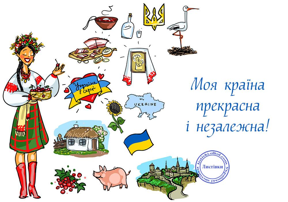 Унікальна листівка з Днем незалежності України