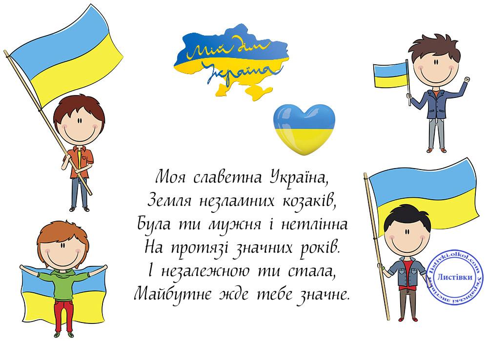Патріотична листівка з Днем незалежності України
