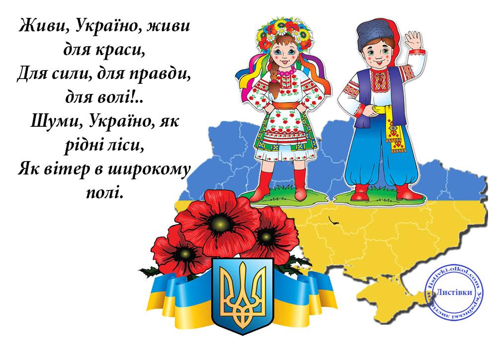 Вітальна листівка з Днем незалежності України