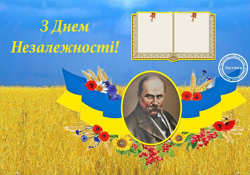 День незалежності України - листівка привітання