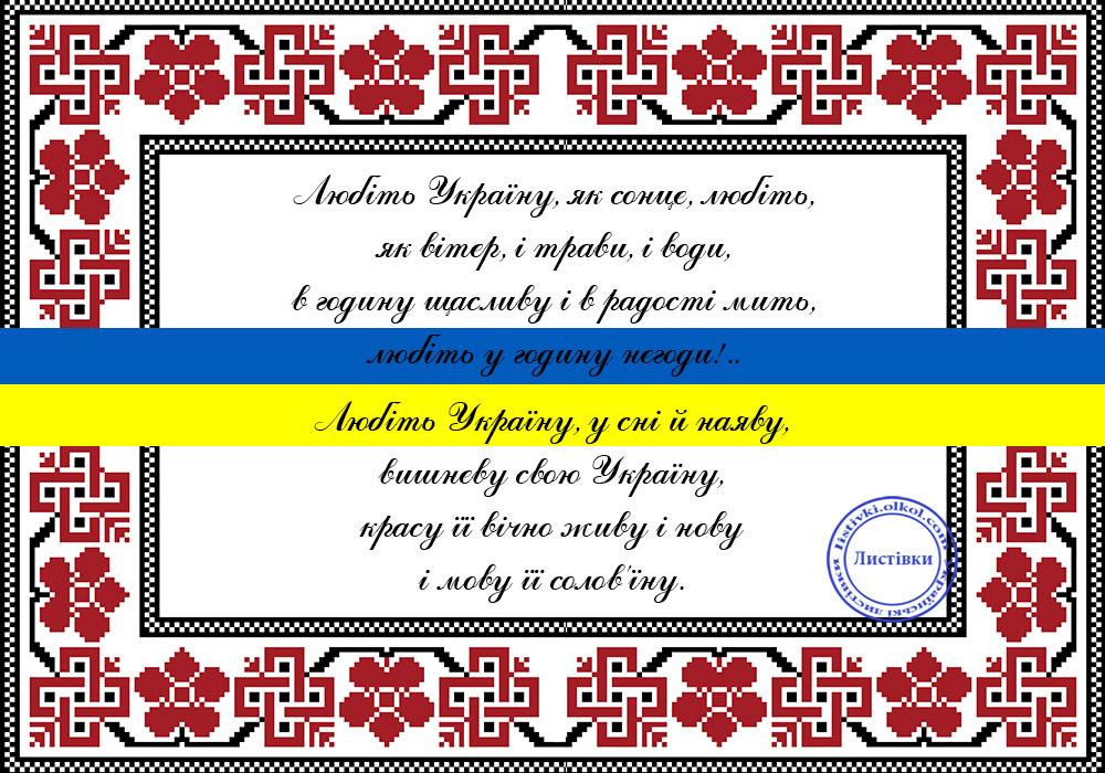 Відкритка з Днем незалежності України