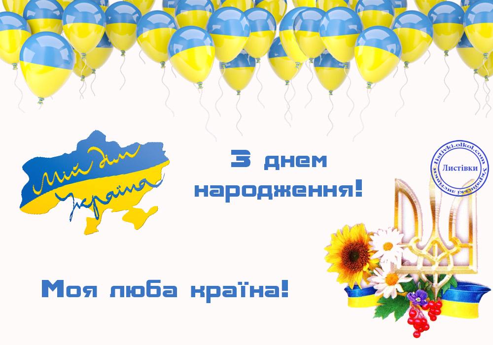 Вітальна відкритка з Днем незалежності України