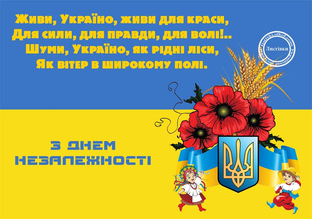 Картинка з Днем незалежності України