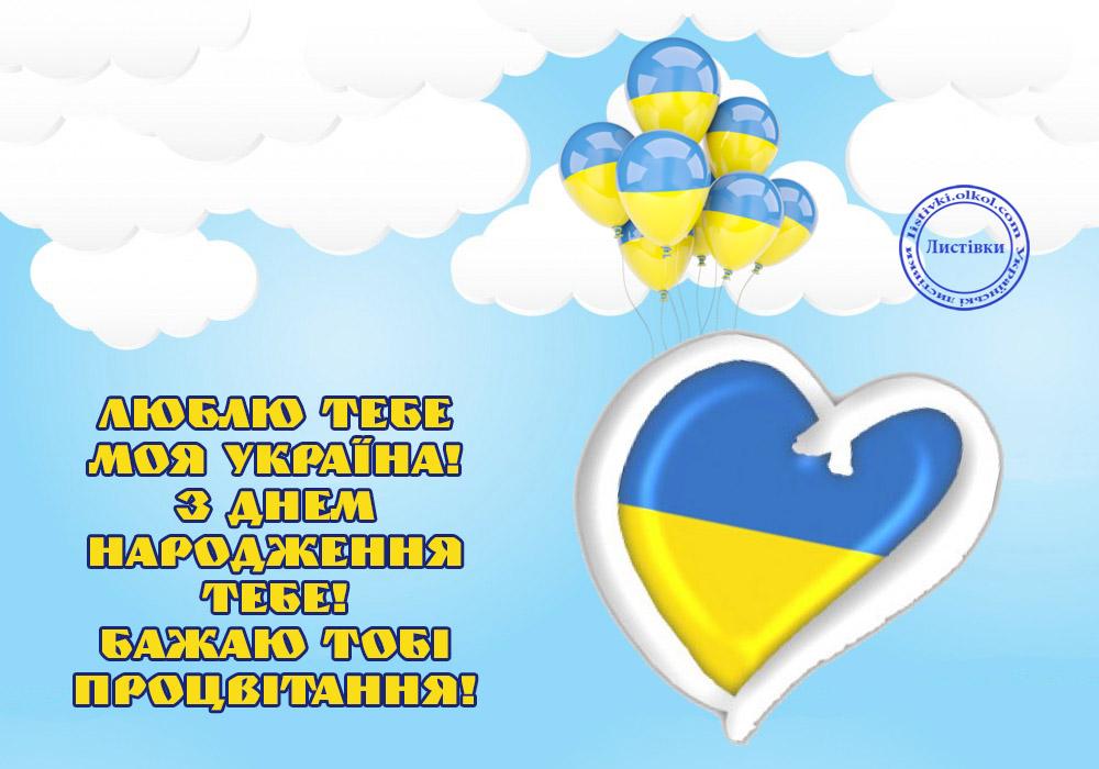 Вітальна картинка з Днем незалежності України