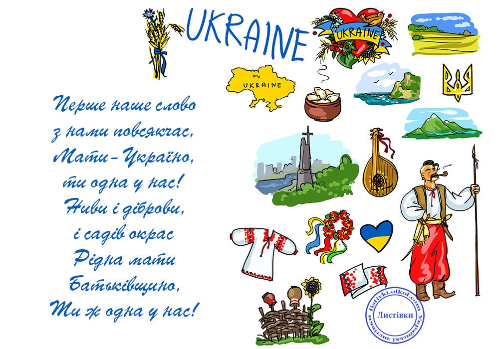 Вірш листівка з Днем незалежності України