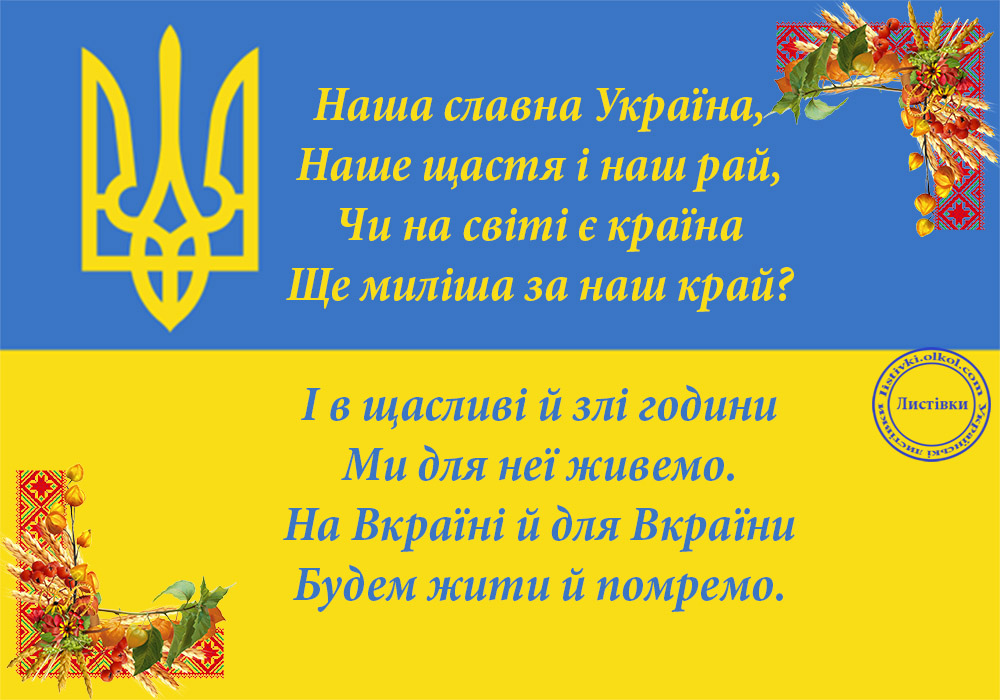 Безкоштовна листівка з Днем незалежності України