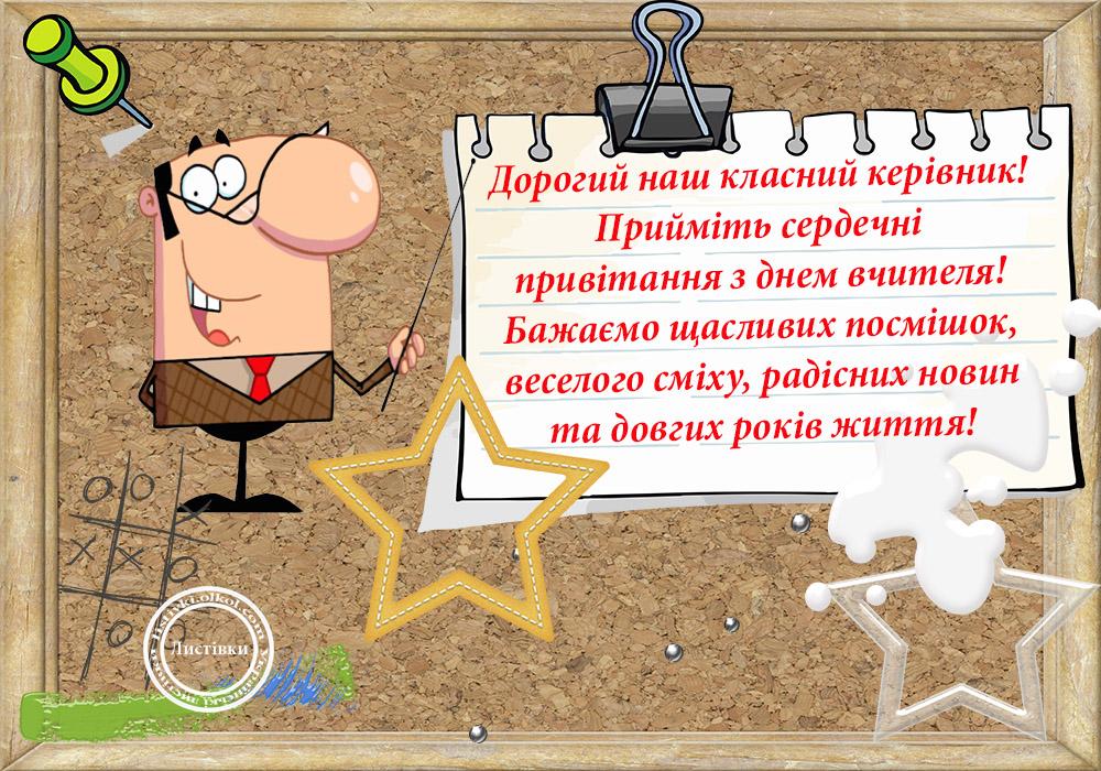 Прикольна листівка класному керівнику з Днем Вчителя