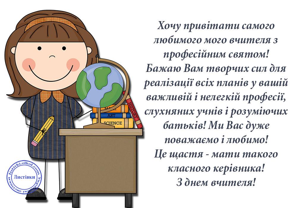 Вітання класному керівнику на день вчителя на листівці