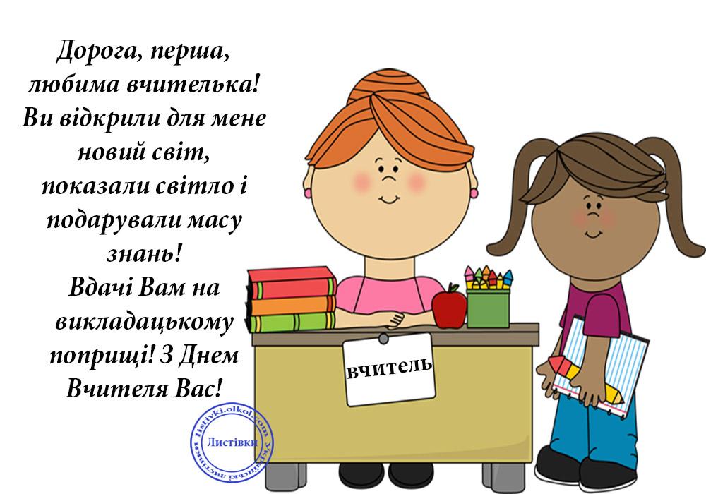 Першій вчительці на День Вчителя листівка