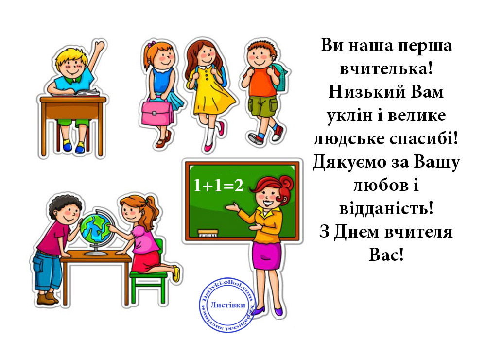 Вітальна листівка з Днем Вчителя першій вчительці