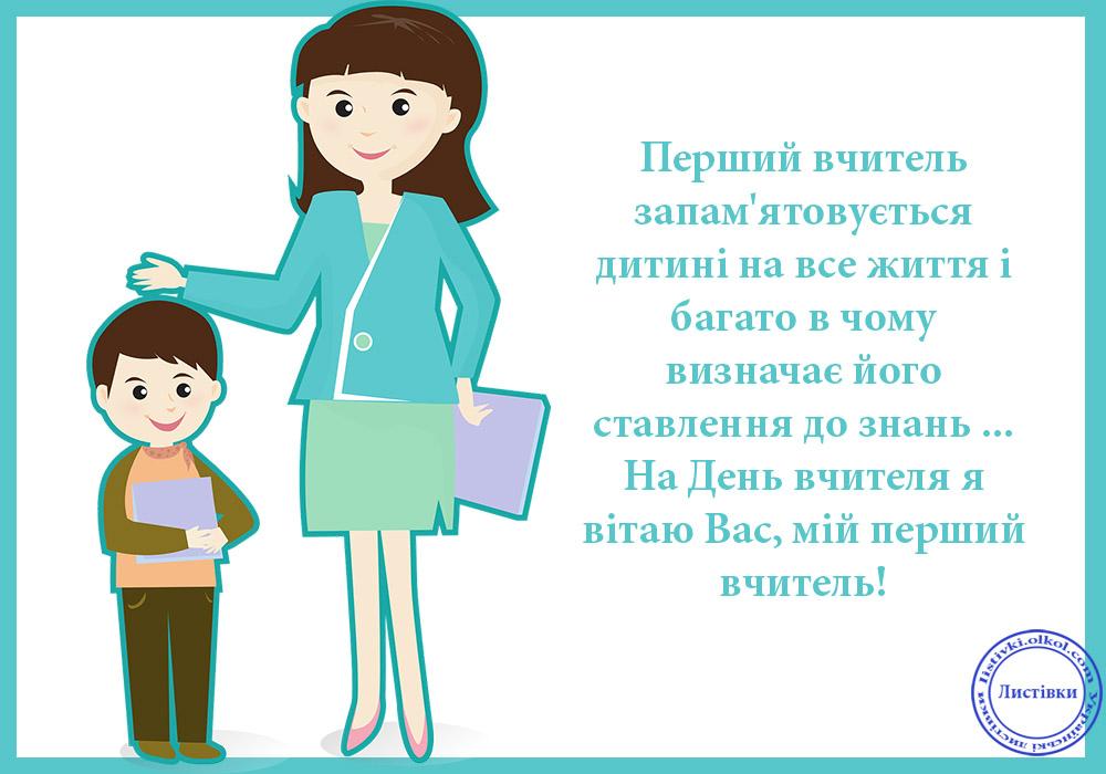 Вітальна відкритка з Днем Вчителя першому вчителю