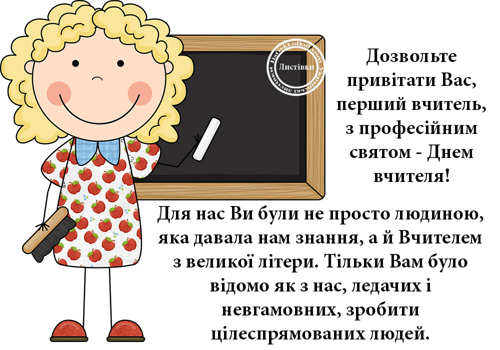 Унікальна листівка першому вчителю на День Вчителя