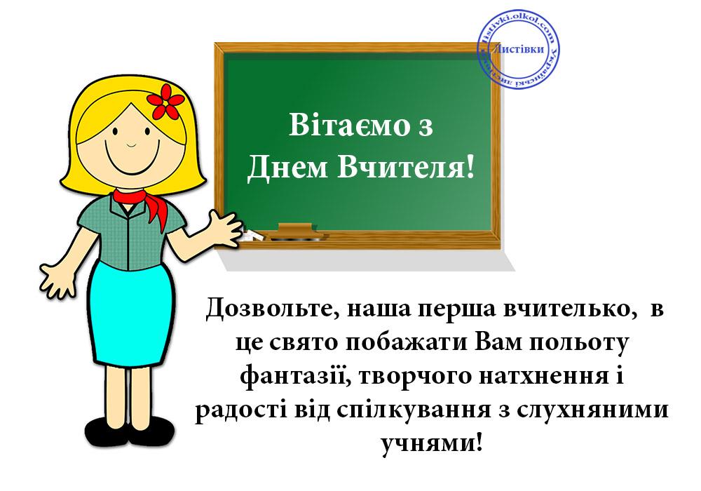 Українська листівка з Днем Знань першій вчительці