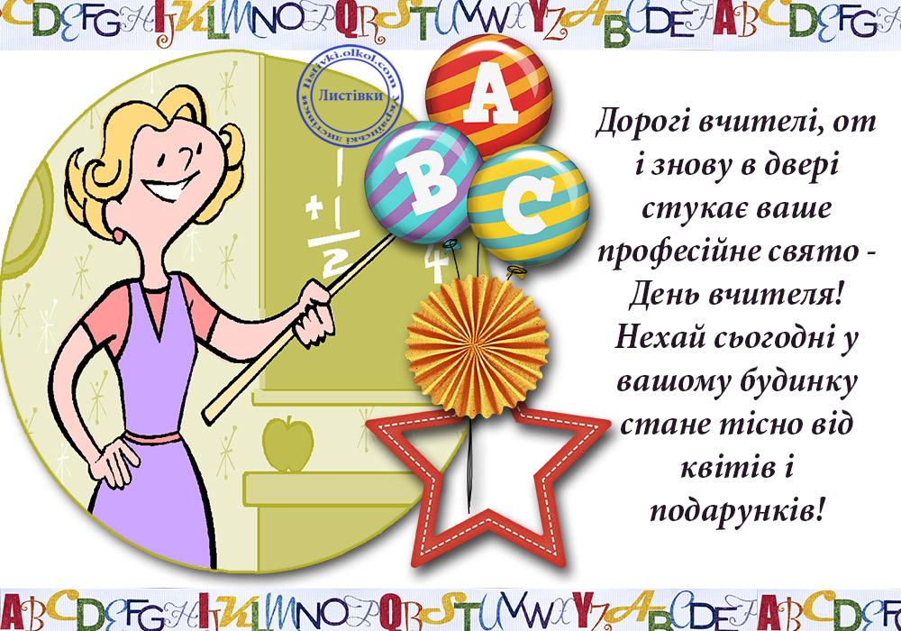 Листівка вчителям на День Вчителя