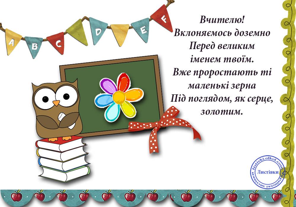 Унікальна листівка вчителю на День вчителя