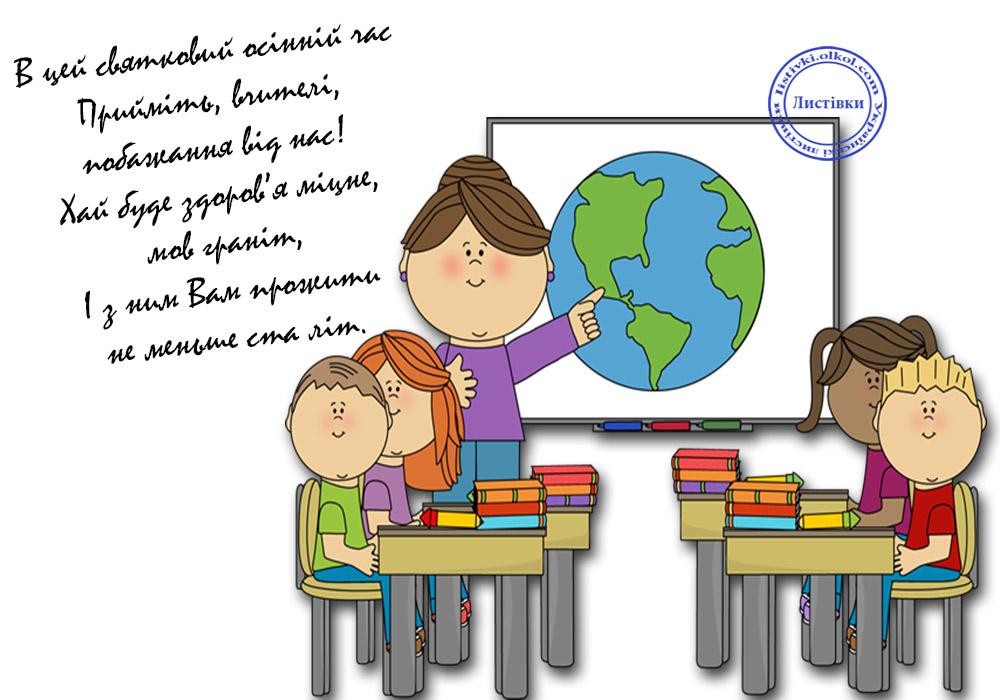Безкоштовна листівка вчителям на День вчителя