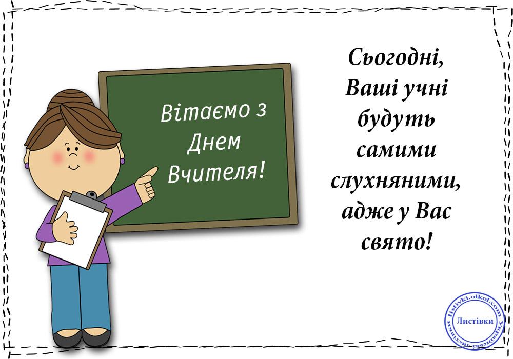 Кумедна листівка вчителю на День Вчителя