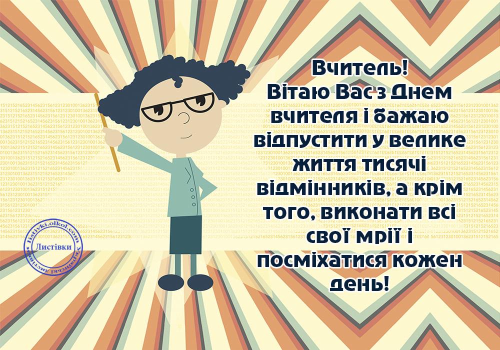 Привітання вчителю з Днем Вчителя на відкритці