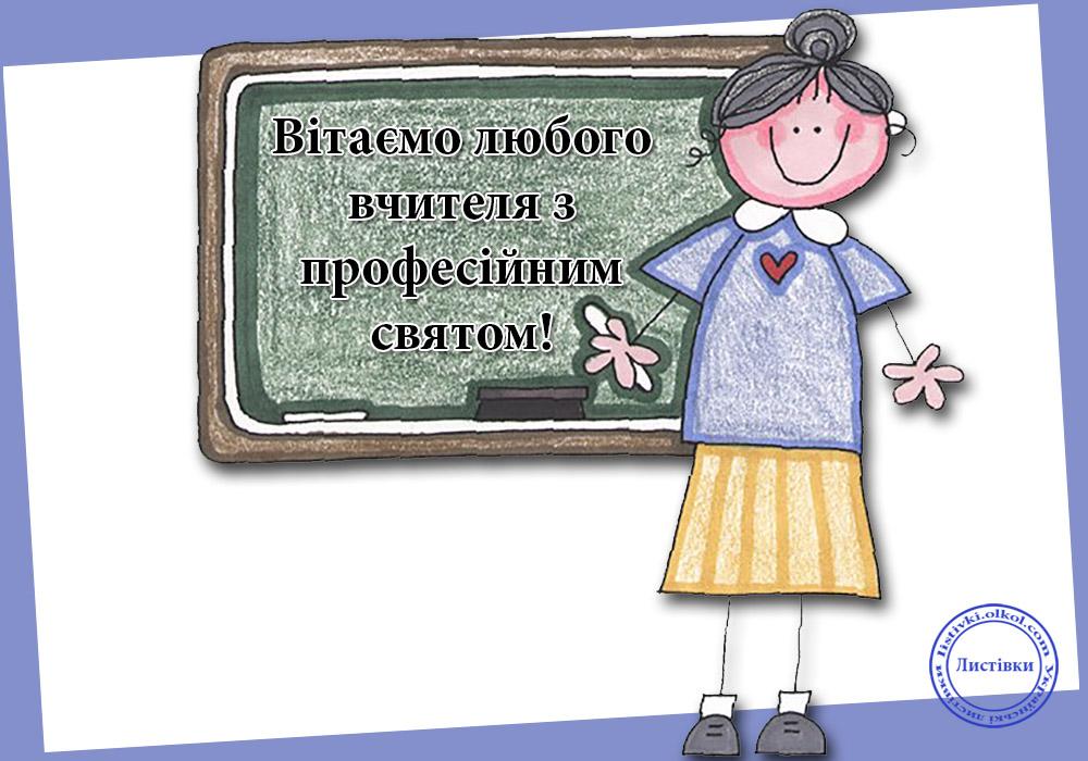 Вітальна відкритка вчителю на День Вчителя