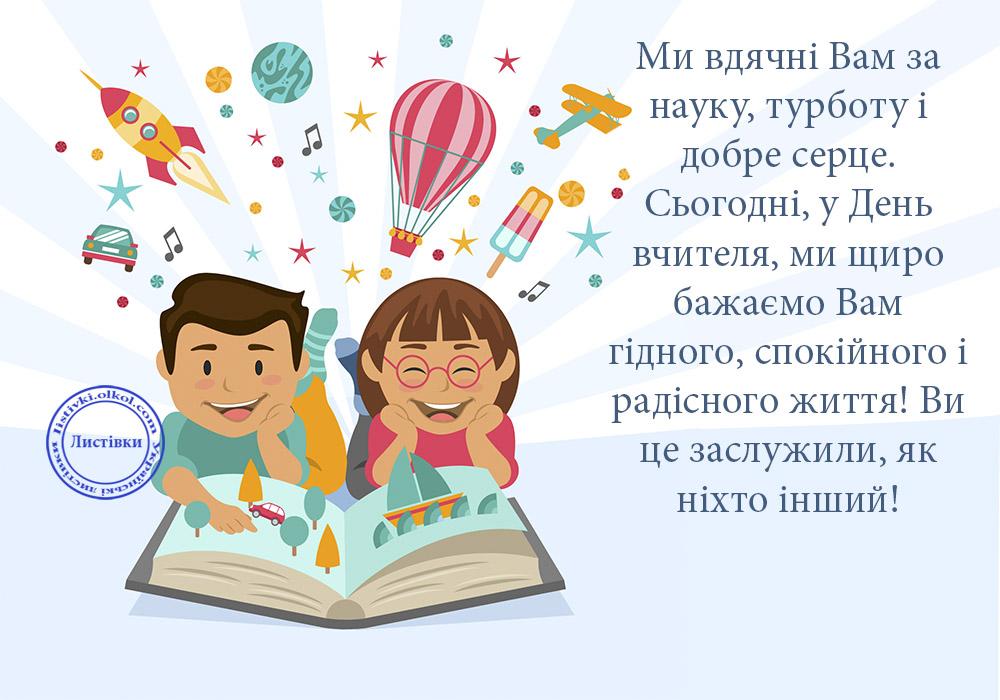 Побажання на День Вчителя на листівці