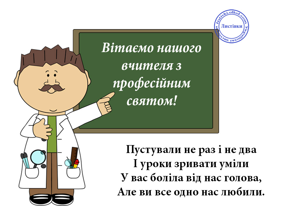 Картинка з Днем Вчителя