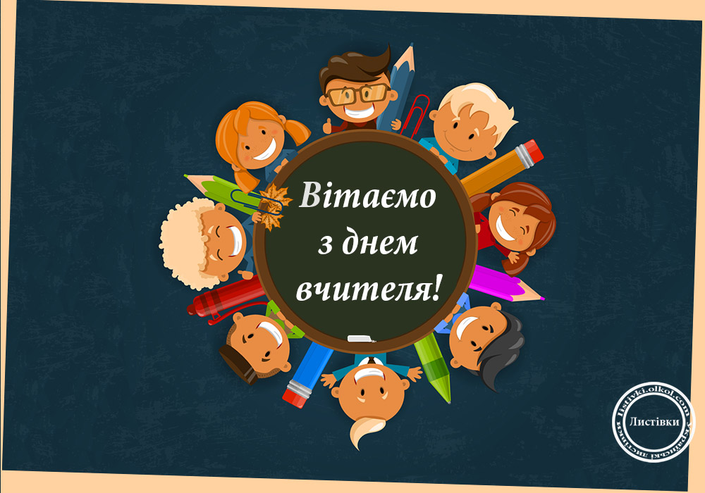 Універсальна відкритка з Днем Вчителя на українській мові