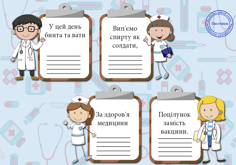 Вітальні листівки з Днем медичного працівника