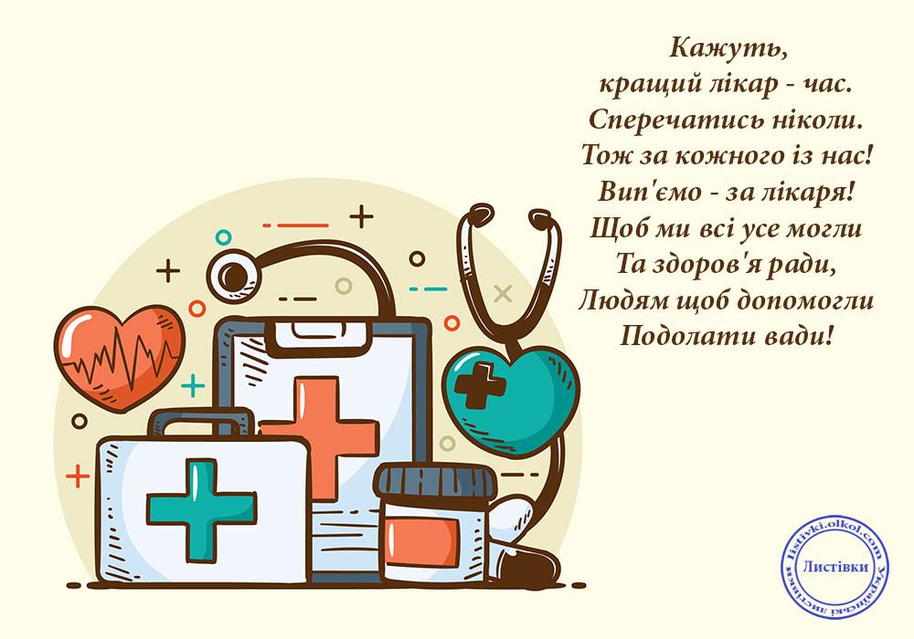 Прикольний вірш привітання з Днем медичного працівника на листівці