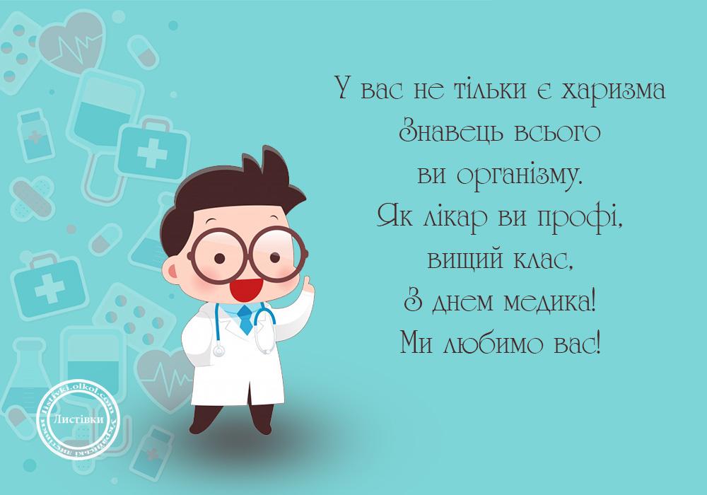 Вірш привітання з Днем медика на листівці