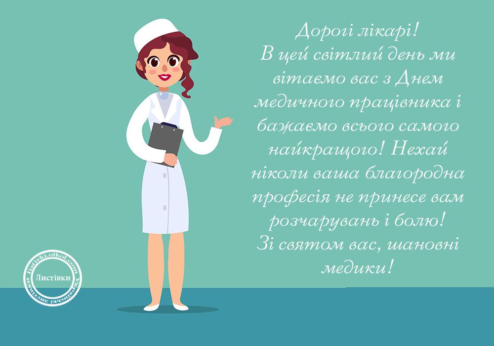 Привітання лікарям з Днем медичного працівника на листівці