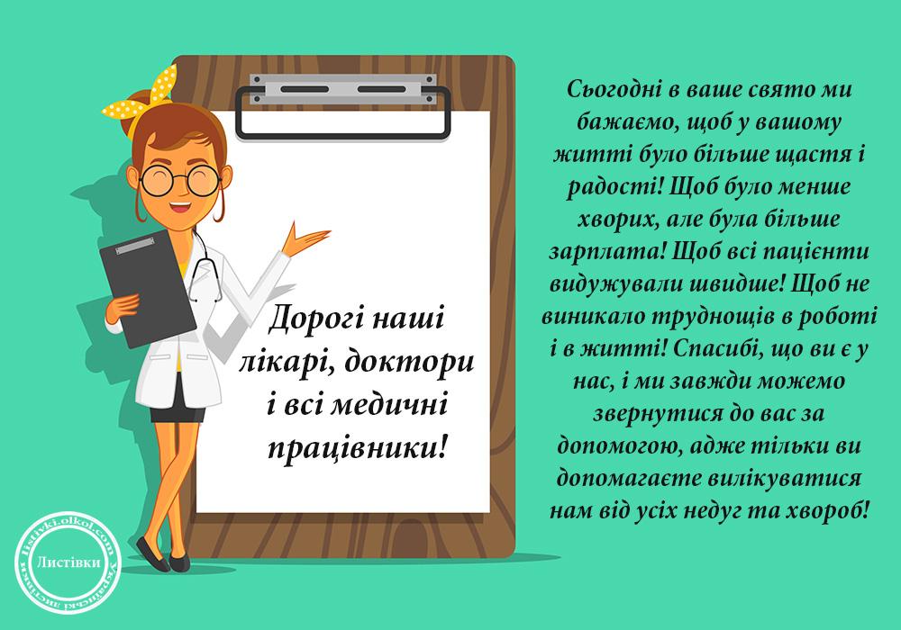 Авторска листівка з Днем медичного працівника