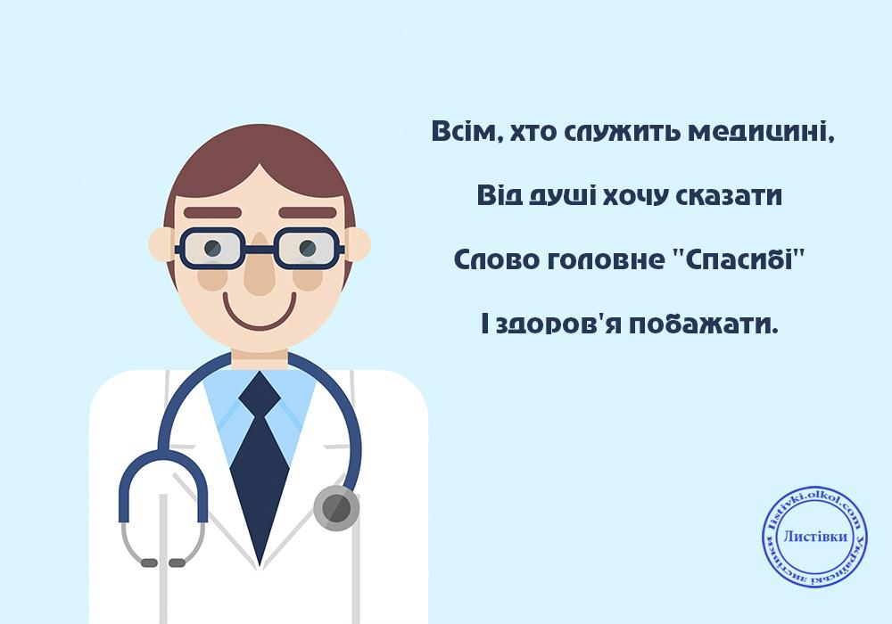Короткий вірш привітання з Днем медичного працівника на листівці