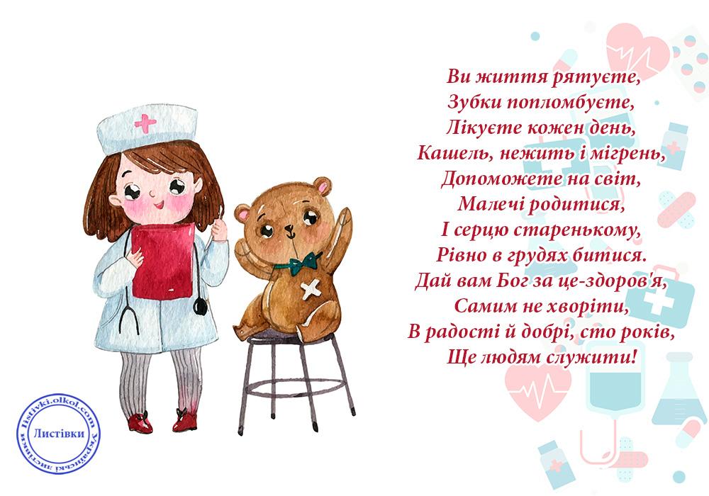 Вітальна листівка медикам на День медичного працівника