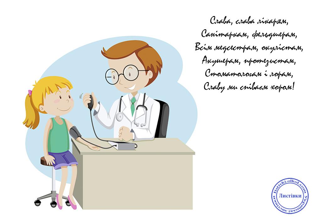 Відкритка на День медичного працівника