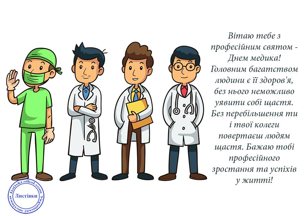 Вітальна листівка з Днем медика