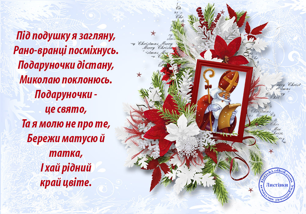 Вірш привітання з Днем Святого Миколая на листівці