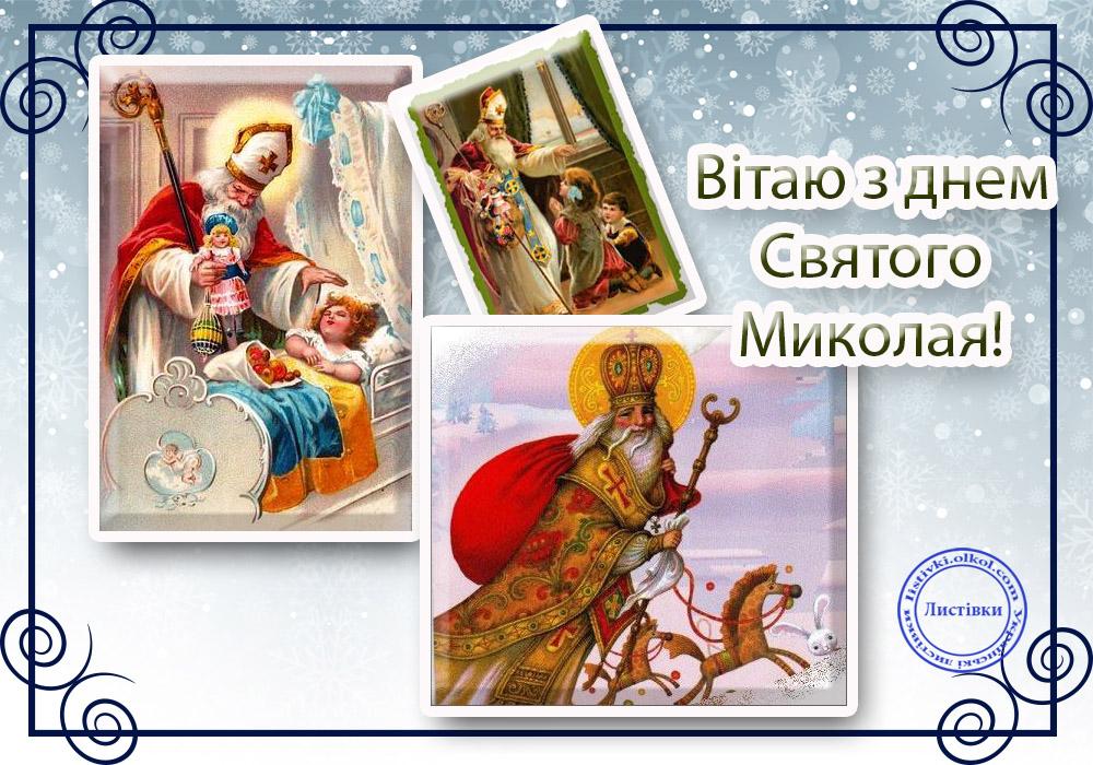 Унікальна листівка з днем Святого Миколая