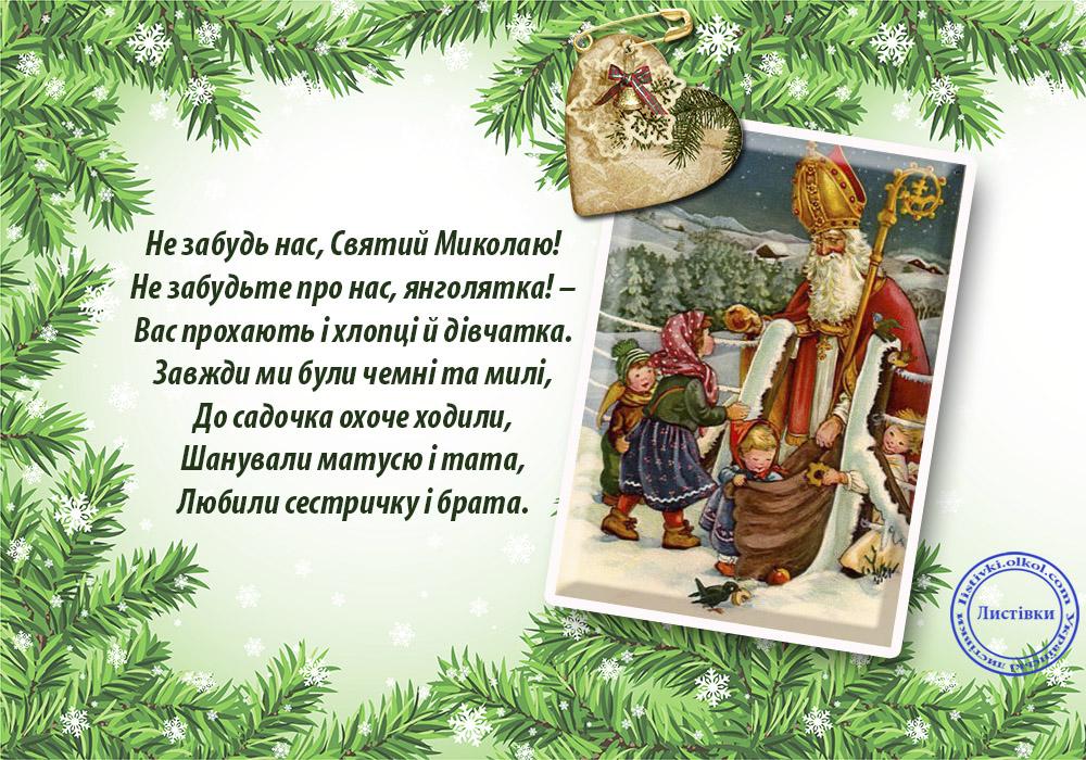 Безкоштовна листівка на День святого Миколая