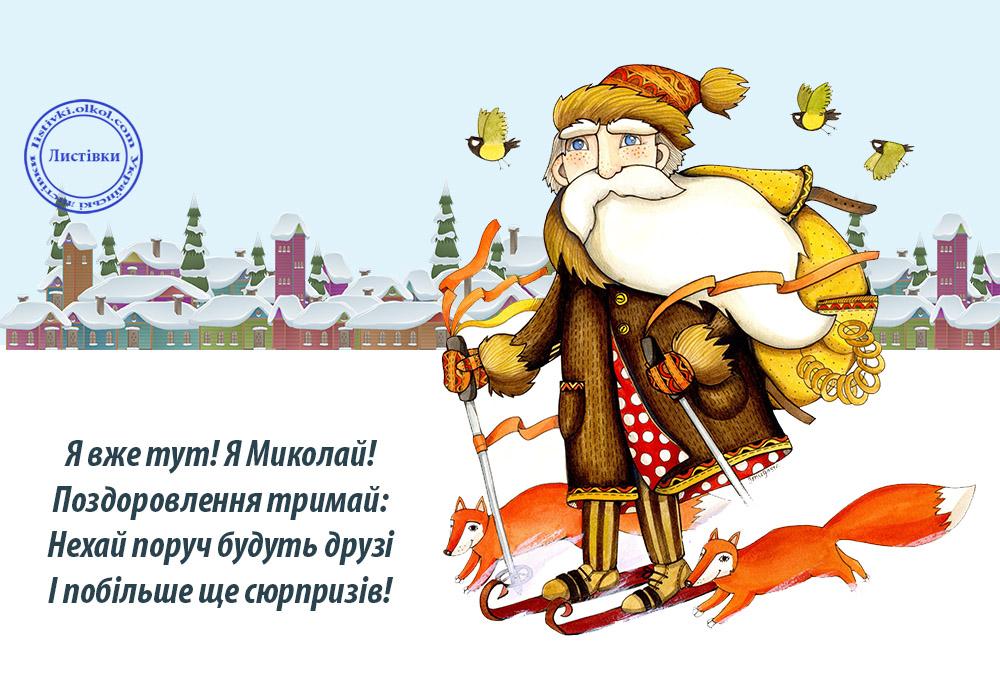 Поздоровча листівка з Днем святого Миколая