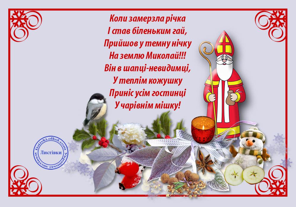 Дітям вітальна листівка з Днем Святого Миколая