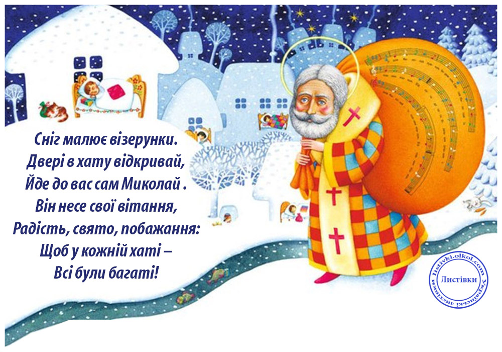 Вірш вітання з Днем Святого Миколая на відкритці