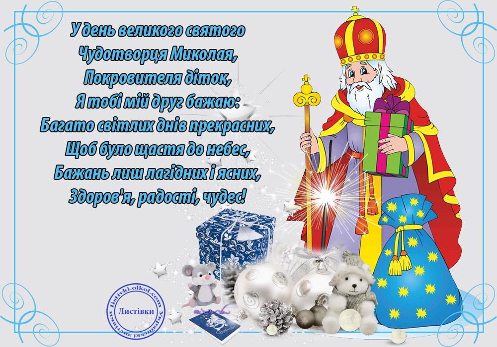 Побажання на листівці з днем Святого Миколая