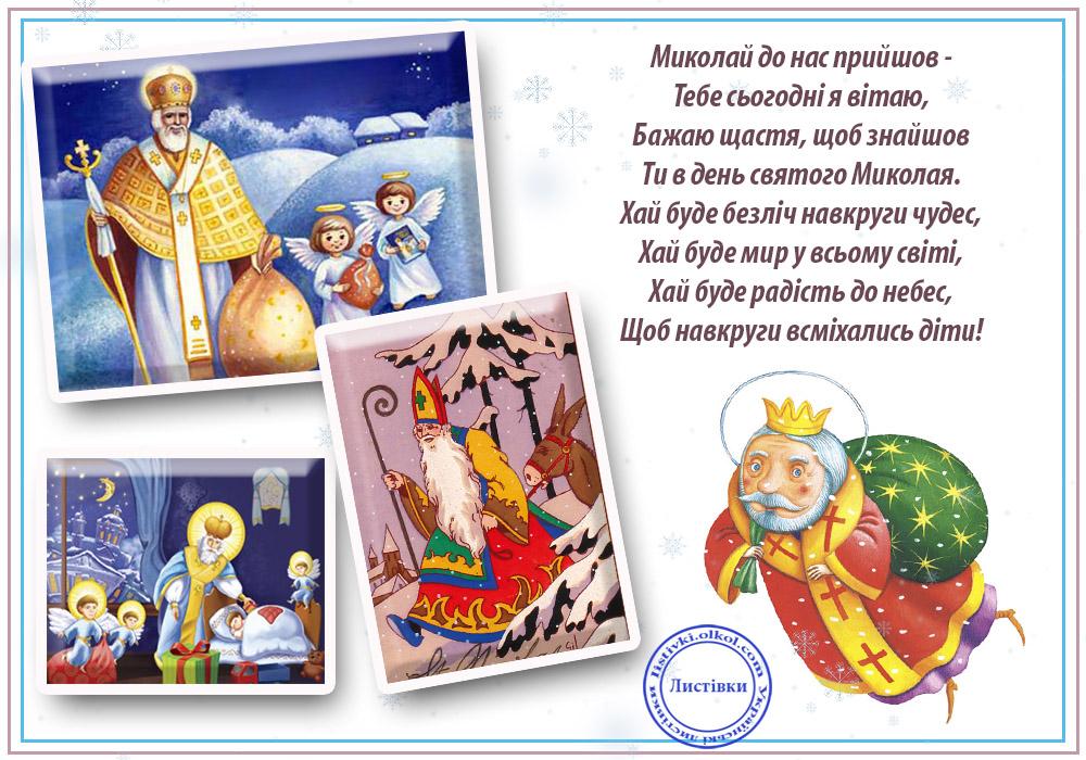 Гарна відкритка з Днем Святого Миколая