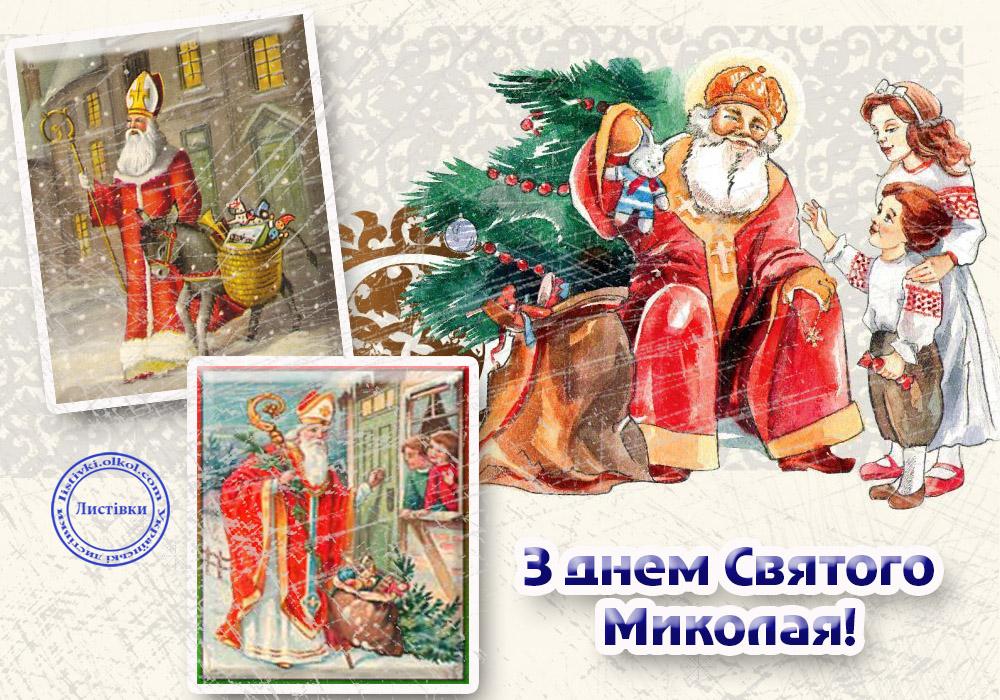 Вітальна листівка з днем Святого Миколая