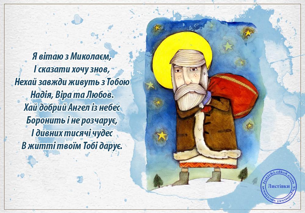 Вітальна картинка з Днем Святого Миколая