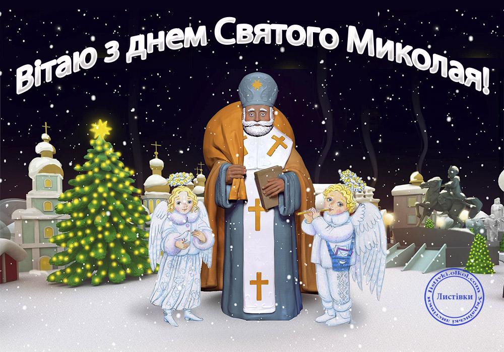 Нова листівка з днем Святого Миколая